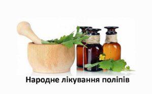 Поліпи. Народне лікування