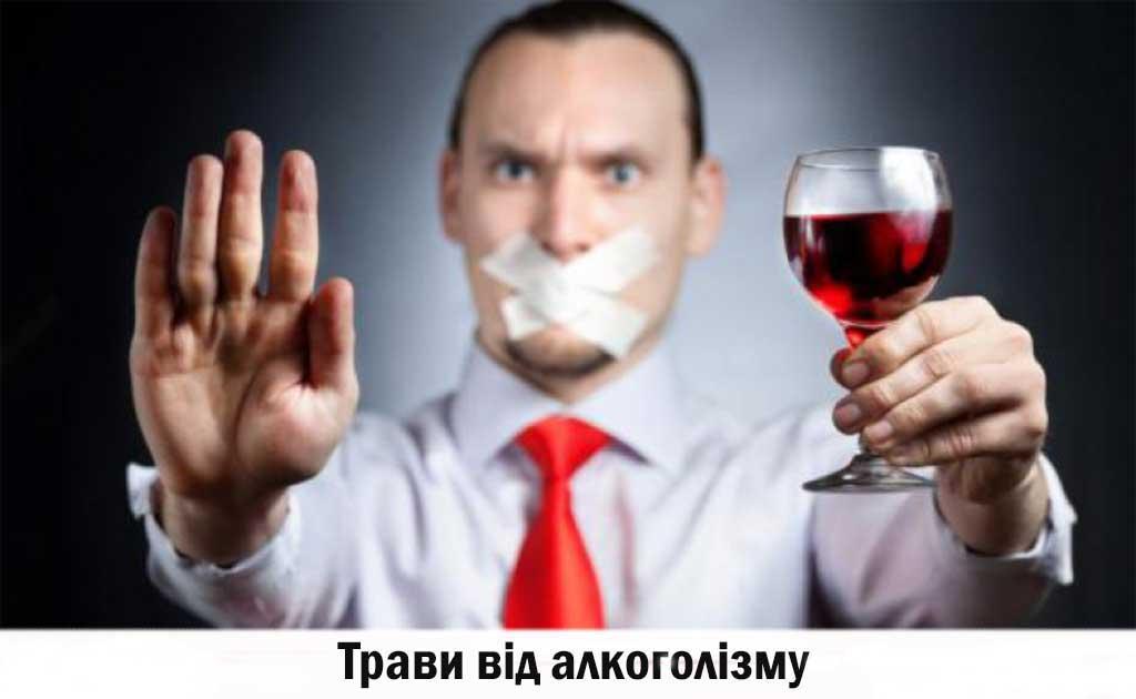 Трави від алкоголізму